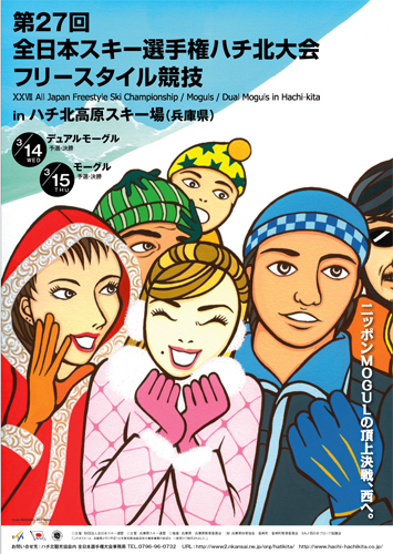 All Japan Ski Championships