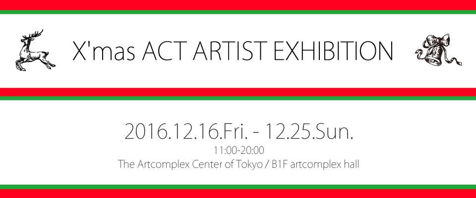 act_xmas_2016